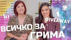 Antoanet Popova и Valerie Yordanova разкриват малките си тайни за грима!