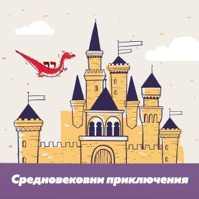 Средновековни приключения в замъка на Сердика Център!