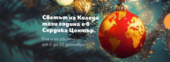 Светът на Коледа е тази година в Сердика Център