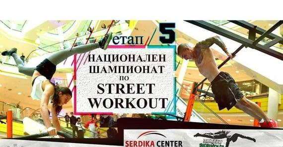 Serdika Center Street Workout Competition 2020