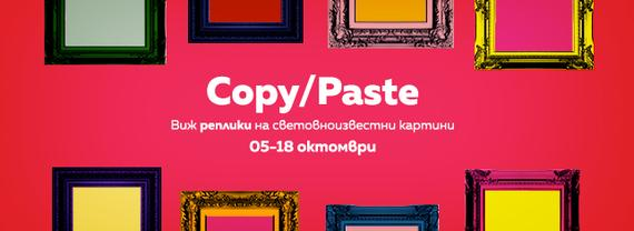 Copy / Paste арт галерия