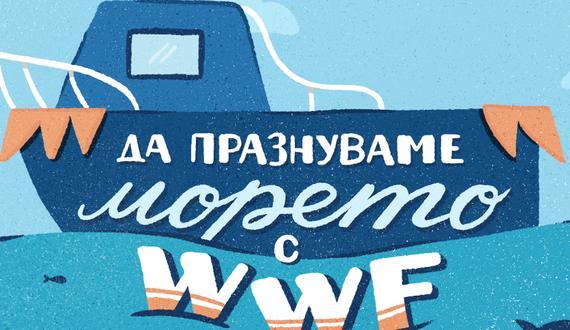 Да празнуваме морето с WWF