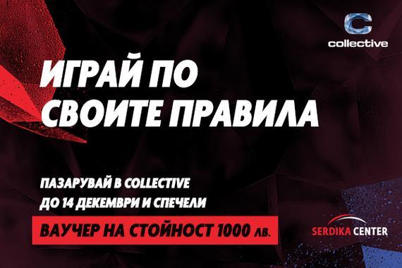 Collective отваря врати в Сердика Център!