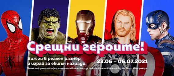 Срещни героите !