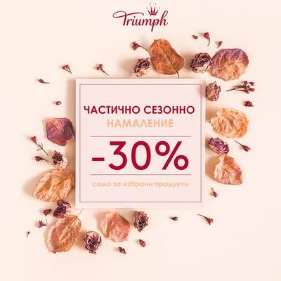 30% на селектирани продукти в магазин Triumph