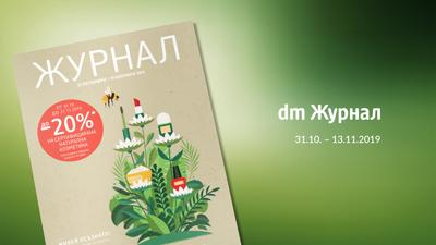 Новият dm журнал ще се погрижи не само за външната, но и за вътрешната ти красота.