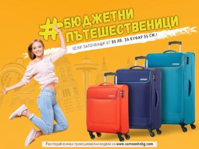 # Бюджетни пътешественици