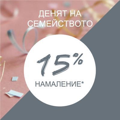 магазин SiLVER COURT предлага -15% на всички бижута и часовници с маркатаThomas Sabo