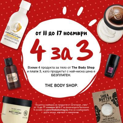 Вземи 4 продукта за тяло от The Body Shop и плати 3