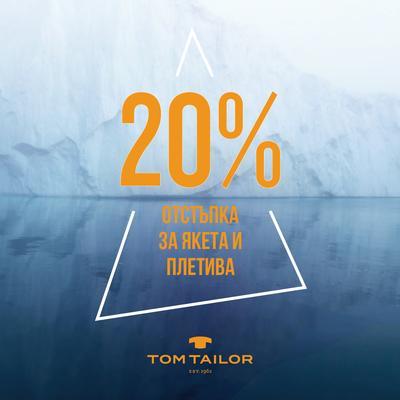 Tom Tailor – 20% отстъпка за якета и плетива