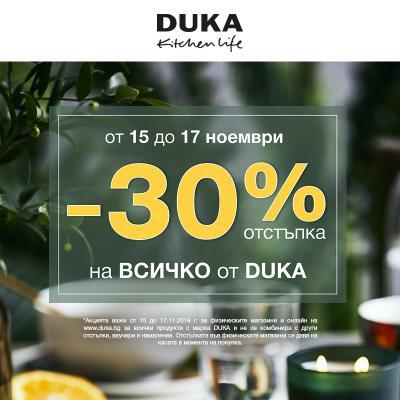 30% отстъпка на всичко с марка DUKA