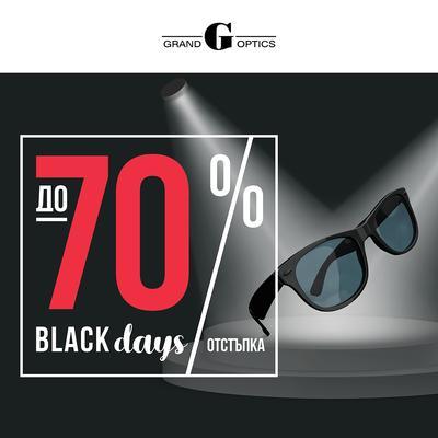 BLACK DAYS оферта от GRAND OPTICS