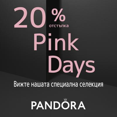 Pandora ви кани на Pink Days