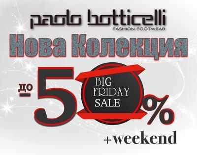Big Friday Sale в магазин Paolo Botticelli