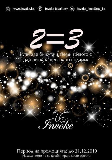 2=3 в магазините на Invoke Jewellery!