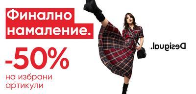 Desigual колекция Есен-Зима 2019/2020 с -50 % намаление