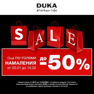 Нови, по-големи намаления в DUKA от днес.