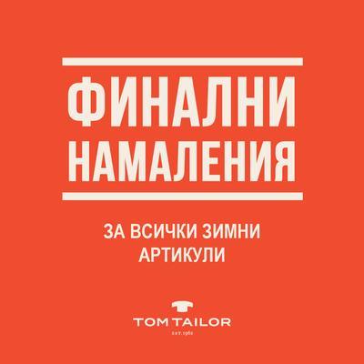 намаления до 50% в магазин Tom Tailor