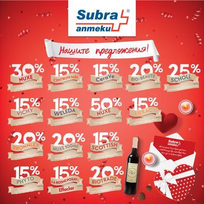 Предложения от аптека Subra - месец Февруари