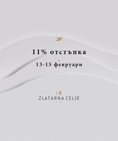 Специално предложение от Zlatarna Celje!