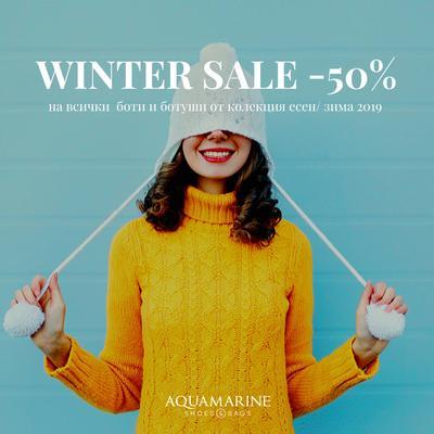 Зимна разпродажба в магазин Aquamarine