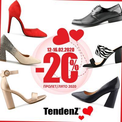 Изберете си нови обувки и направете празника незабравим!