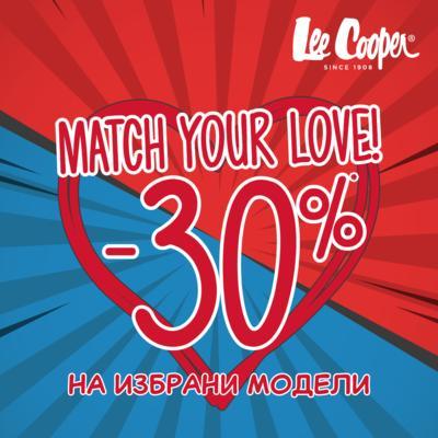 Match Your Love – 30% на избрани модели
