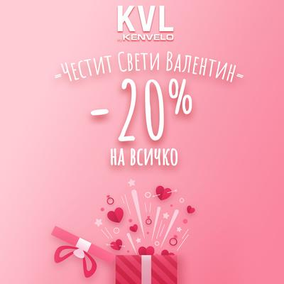 Честит свети Валентин -20% на всичко