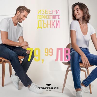 Промоция в магазин Том Тейлър