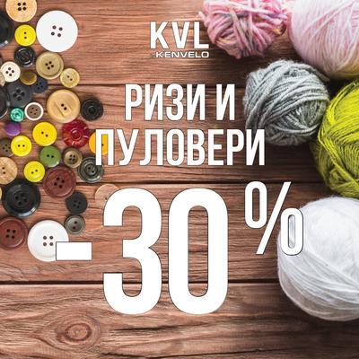промоция на Ризи и Пуловери -30% магазин KVL by Kenvelo