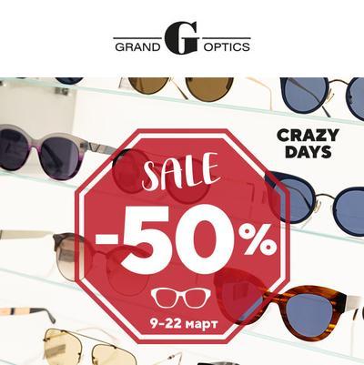 -50% CRAZY DAYS SALE