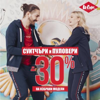 Суитчъри и Пуловери -30% на избрани модели