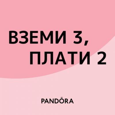 добре дошли от Pandora