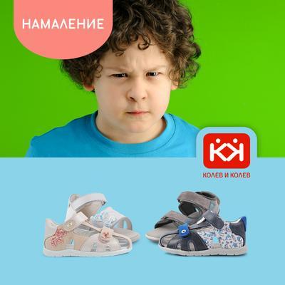 До 50% намаление на избрани модели обувки и сандали