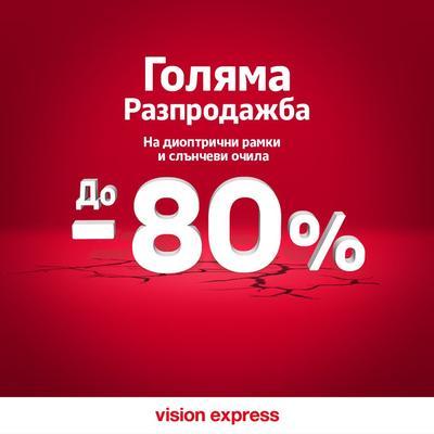 Специални предложения от Vision Express