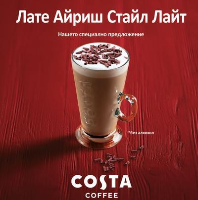 Специална промоция в Costa Coffee от понеделник, 8-ми юни!