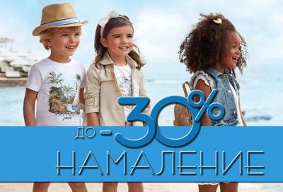 До -30% Намаление на колекция Пролет-Лято 2020