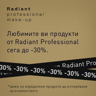 Любимите ви продукти от Radiant Professional сега до -30%.