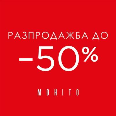 разпродажба до -50% в MOHITO