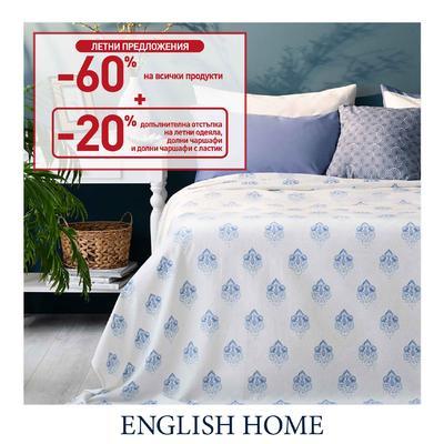 Посрещаме лятото с нови свежи предложения  от English Home!