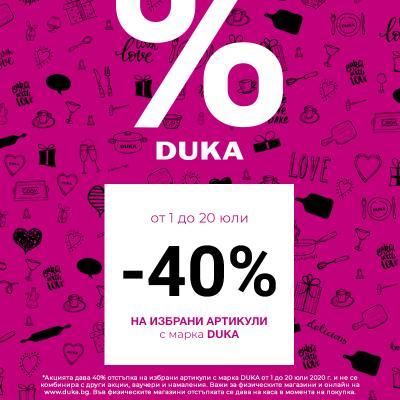 Вземете 40% отстъпка на избрани продукти с марка DUKA