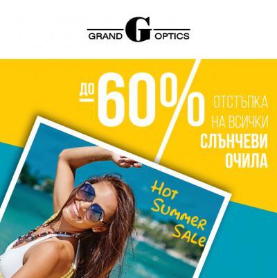 До -60% отстъпка на всички слънчеви очила в Grand Optics този месец