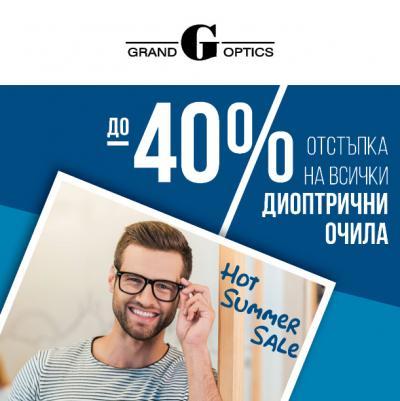 До -40% отстъпка при покупка на диоптрични очила в Grand Optics през юли!