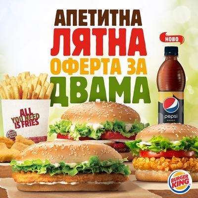 Апетитна лятна оферта за двама от Burger King