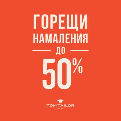 Намаления до 50% в магазини Tom Tailor