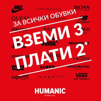 акция вземи 3 , плати 2 чифта обувки в магазин Humanic