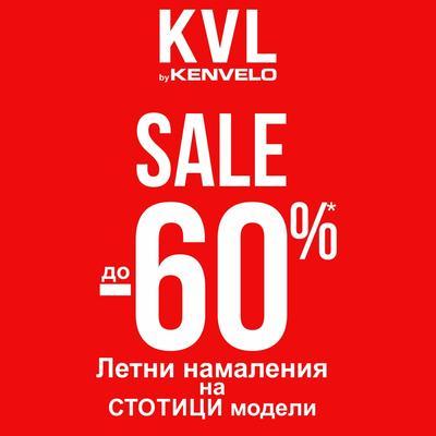 Намаление до 60%, летни намаления на стотици модели в Kenvelo