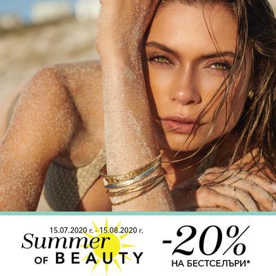 Селекция от бестселър продукти с неустоима отстъпка от -20%* в Douglas & beauty zone