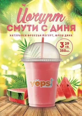 Поглези се с лятното супер освежаващо смути на YOPS!