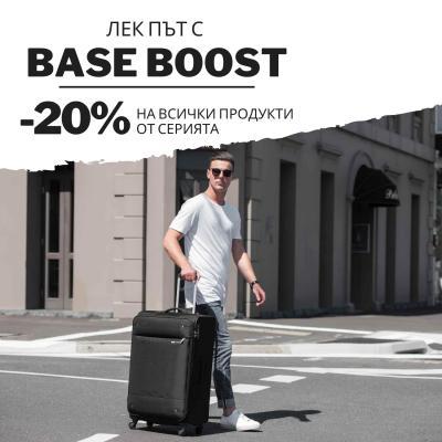 Нова линия на Samsonite Base Boost - само през август с -20%!